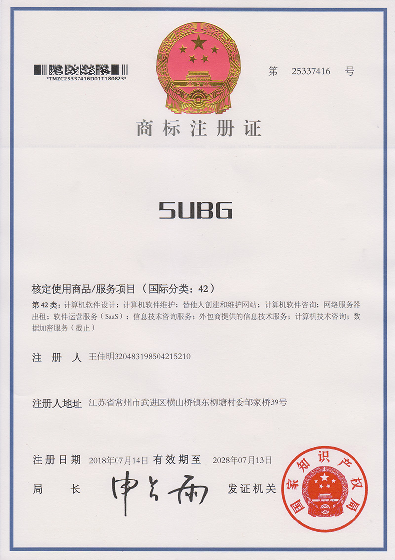"""5UBG""42类商标证"