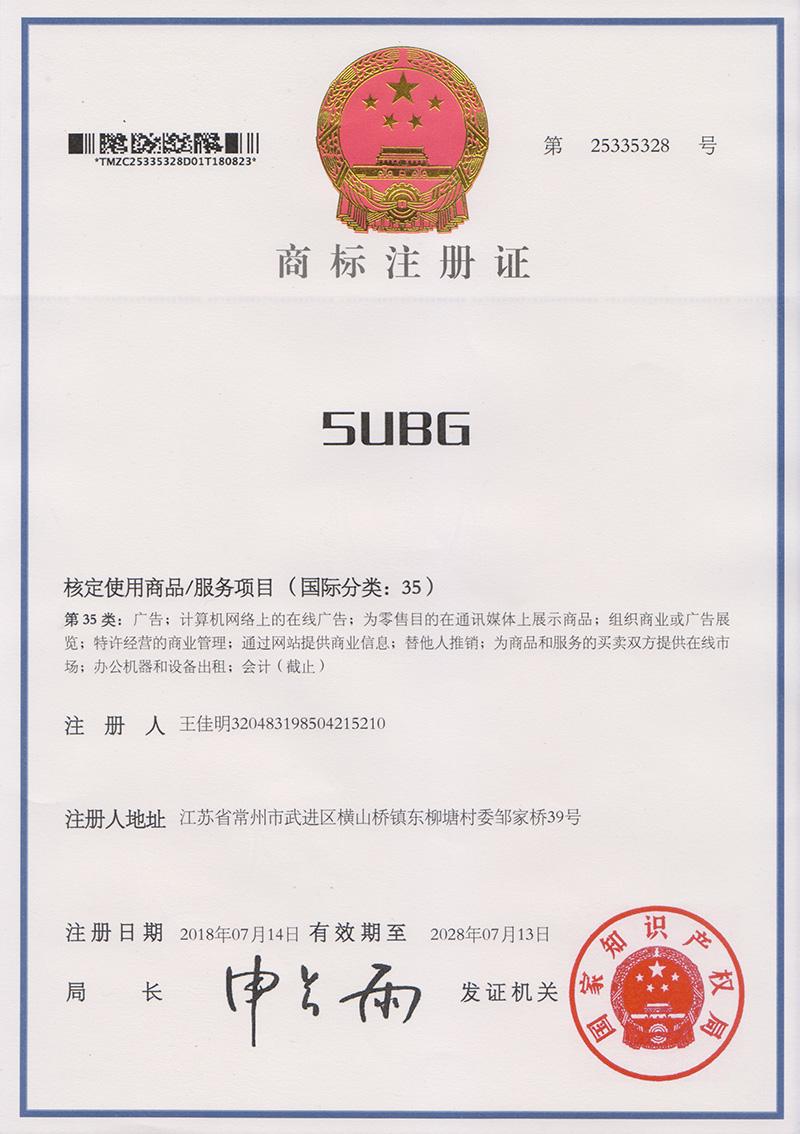 """5UBG""35类商标证"